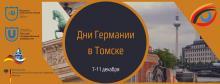 7 декабря 2020 г. в Томске стартует онлайн-фестиваль «Дни Германии в Томске», который продлится до 11 декабря